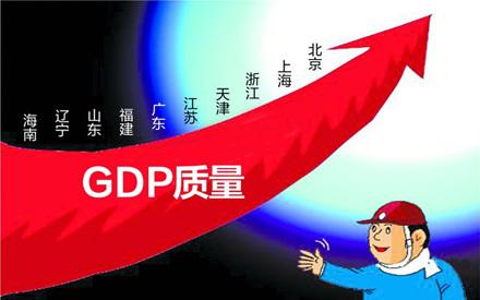 网友GDP_湾区第一名,深圳GDP首超香港 广州第五