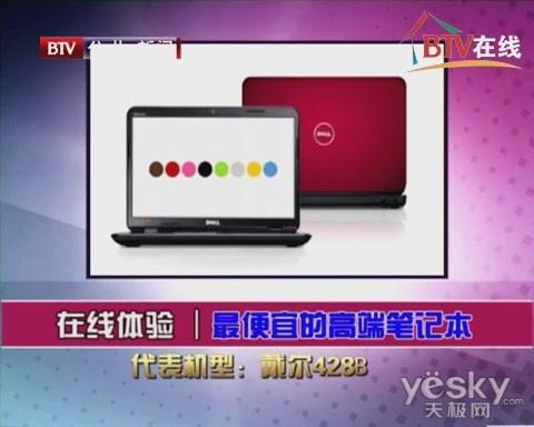 错误的戴尔M5010-428B笔记本型号