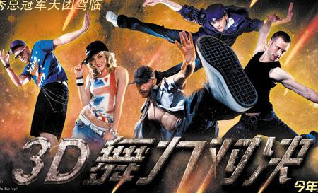 华夏电影发行公司发行,乐视影业协助推广的全球首部真人3d街舞电影