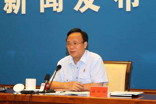 最高人民法院民事审判一庭庭长杜万华回答记者提问
