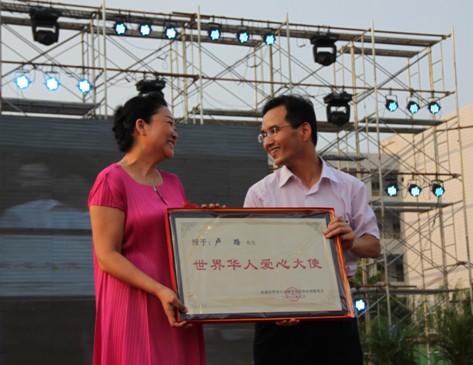 华运会宣委李秀伟为爱心慈善家颁发奖牌