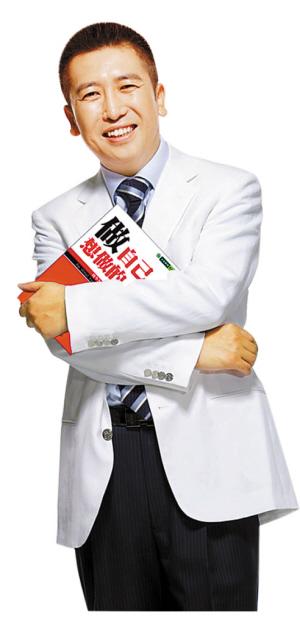 这本书叫《做自己想做的人》,作者李践,由五项管理出版中心策划,上海