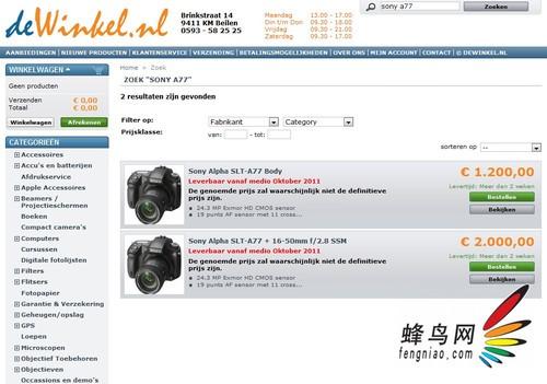 售价不菲 荷兰网站曝光索尼A77上市报价