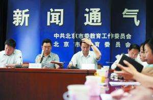 昨日,针对近期多所打工子弟学校接收到关停通知,北京市教委召开新闻通气会。