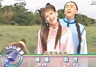 """陈汉典(微博)和袁艾菲在《全民最大党》模仿""""新还珠"""" (资料图)"""