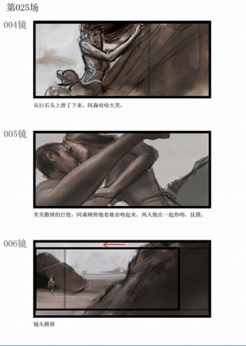 惊魂游戏》曝手绘分镜头大尺度野外激情戏 搜