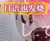 NO7:日语也发烧!小语种风生水起