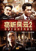 《窃听风云2》零点场过百 居今年华语片首位
