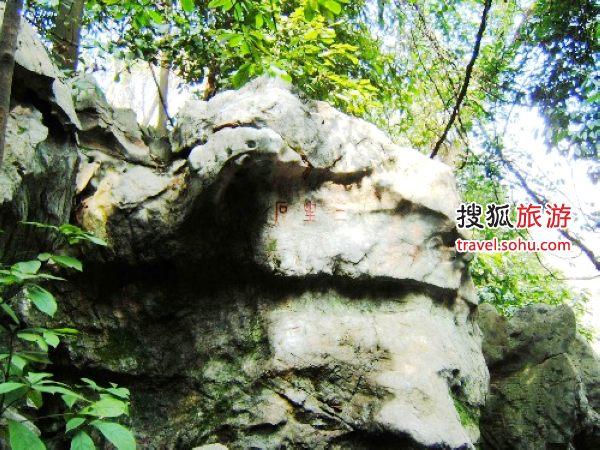 杭州:灵隐三生石