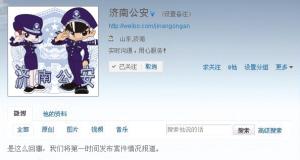 济南公安官方微博截图