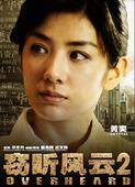 《窃听2》今日全国公映 黄奕刘青云商战惊魂