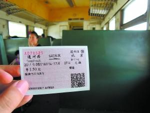 北京最便宜火车的车票编者注资料图片