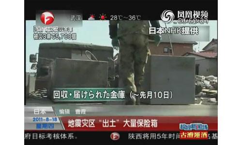 日本灾区发现大量保险箱