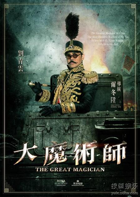 《大魔术师》刘青云单人版海报