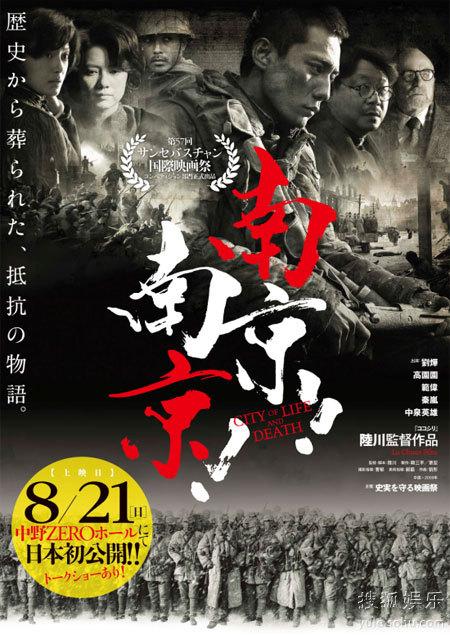 《南京!南京!》日本放映海报