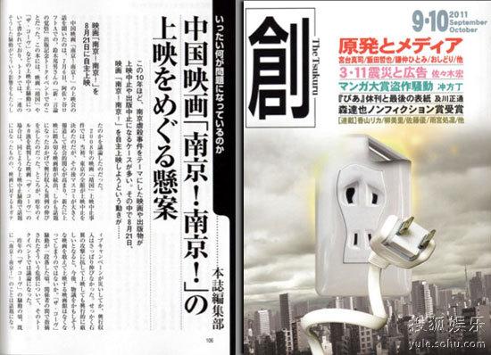 日本杂志《创》对《南京!南京!》的详细报道01