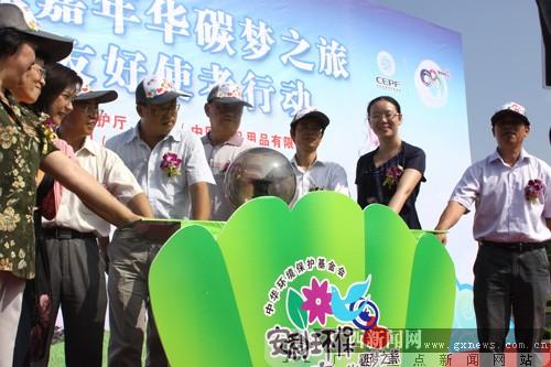 中华环境保护基金会秘书长李伟(右五)以及自治区环保厅领导等共同启动活动。广西新闻网记者 刘洋摄