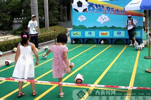 """小朋友们在体验""""碟新大射门""""游戏。广西新闻网记者 刘洋摄"""
