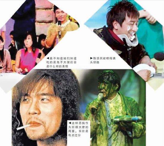 明星们被各种恶搞(图片来源:重庆时报)