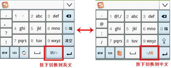 搜狗手机输入法android1.6.2版本发布图片