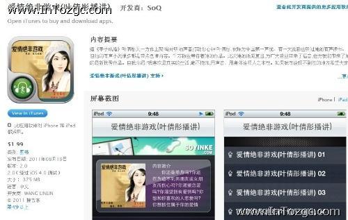 叶倩彤复出!新有声书最近登录苹果商店