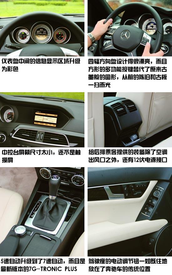 精益求精 试驾奔驰c200 cgi 从外到内是改款还是换代  高清图片