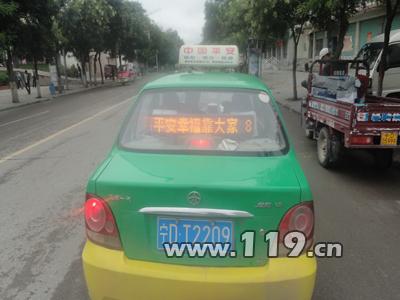 """明星出租车公司车队""""移动""""宣传消防安全图片"""
