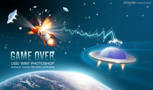 ufo画-oshop绘制飞碟摧毁火箭的游戏场景