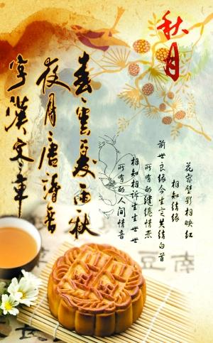 2011中秋月饼主打安心放心