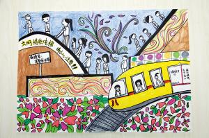 """""""一起来画出心中的文明地铁""""作品展(组图)图片"""