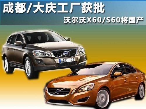 大庆工厂获批 沃尔沃X60 S60将国产高清图片