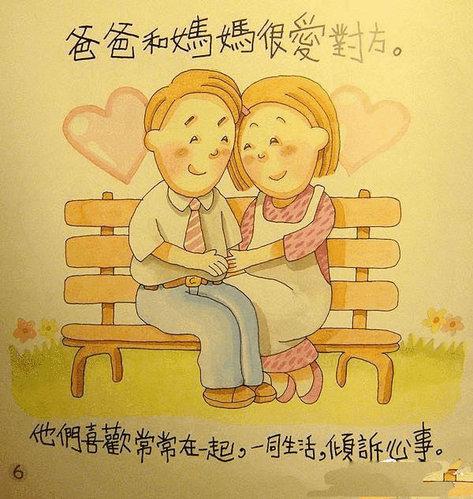 组图:香港幼儿园性教育教材里的插图
