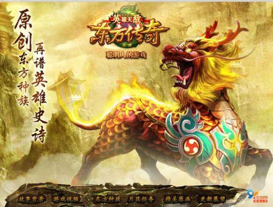东方传奇 英雄无敌在线 资深玩家评测体验