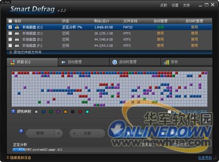 智能磁盘整理工具 smart defrag 2