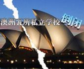 NO.8:澳洲私立大学倒闭