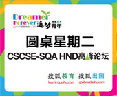 CSCSE-SQA HND高峰论坛