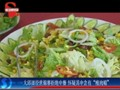 视频-大邱田径世锦赛拒绝中餐 担心掺有瘦肉精