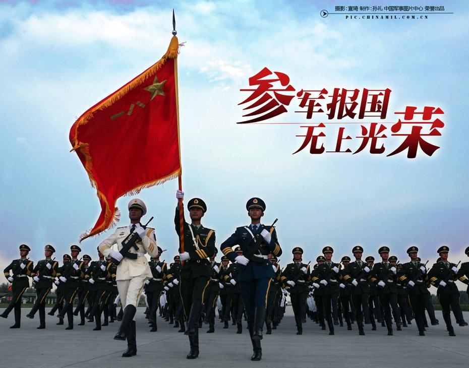 参军报国 无上光荣 中国军事图片中心/图