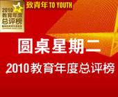 2010教育年度总评榜