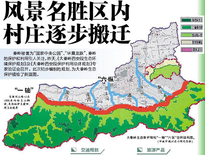 户县村庄高清地图