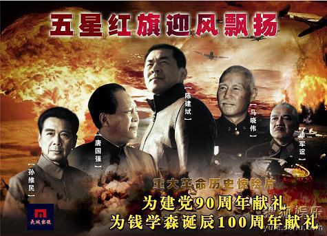 《五星红旗迎风飘扬》海报
