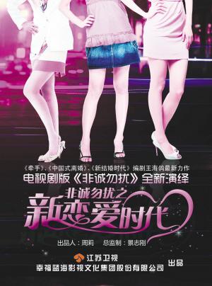 电视剧版《非诚勿扰》宣传海报