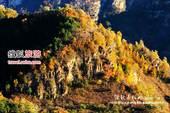 从雾灵山到十八潭 京郊自驾游寻秋之美