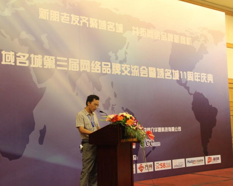 域名城第三届网络品牌交流会在京举办