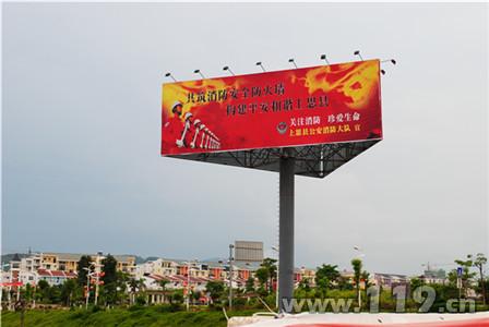 大型户外宣传广告牌图片