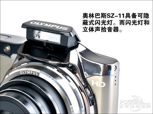 奥林巴斯SZ-11的闪光灯和立体声拾音器