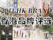 2011我最喜爱香港品牌评选