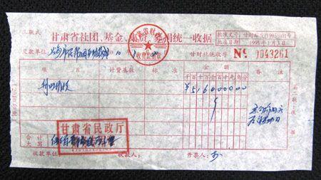 甘肃省民政厅回执的接收捐赠专用收据。