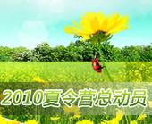 NO.10:2010夏令营总动员