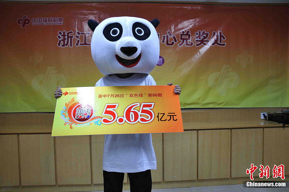 中国彩票迄今最高奖金5.65亿元巨奖得主现身 (图)